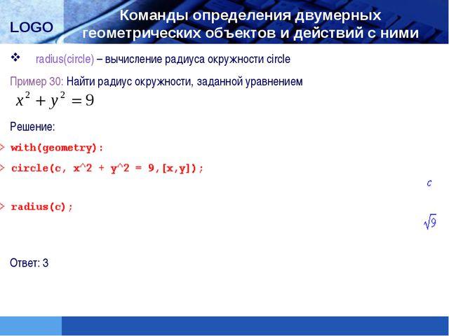 radius(circle) – вычисление радиуса окружности circle Пример 30: Найти ради...