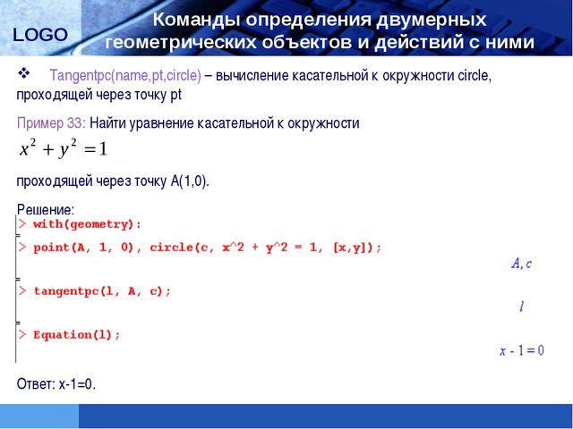 Tangentpc(name,pt,circle) – вычисление касательной к окружности circle, про...