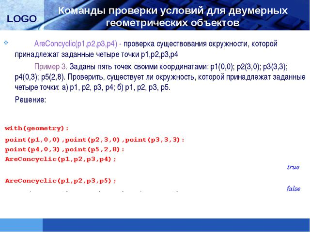 AreConcyclic(p1,p2,p3,p4) - проверка существования окружности, которой прина...