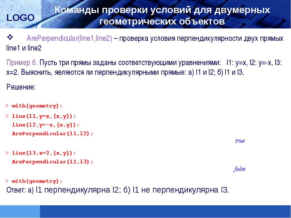 ArePerpendicular(line1,line2) – проверка условия перпендикулярности двух пр...