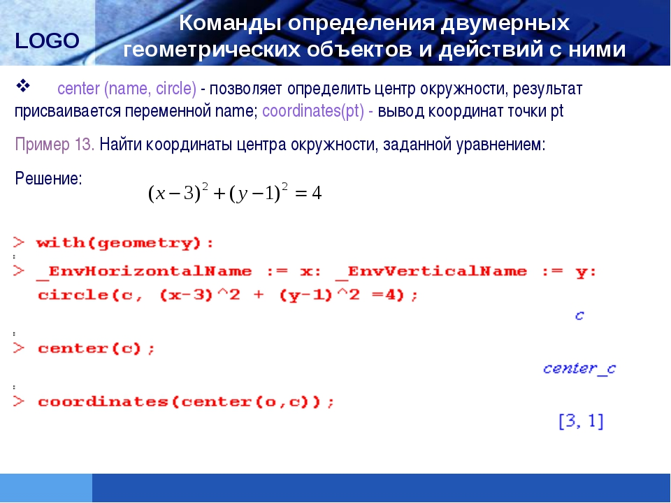 center (name, circle) - позволяет определить центр окружности, результат пр...