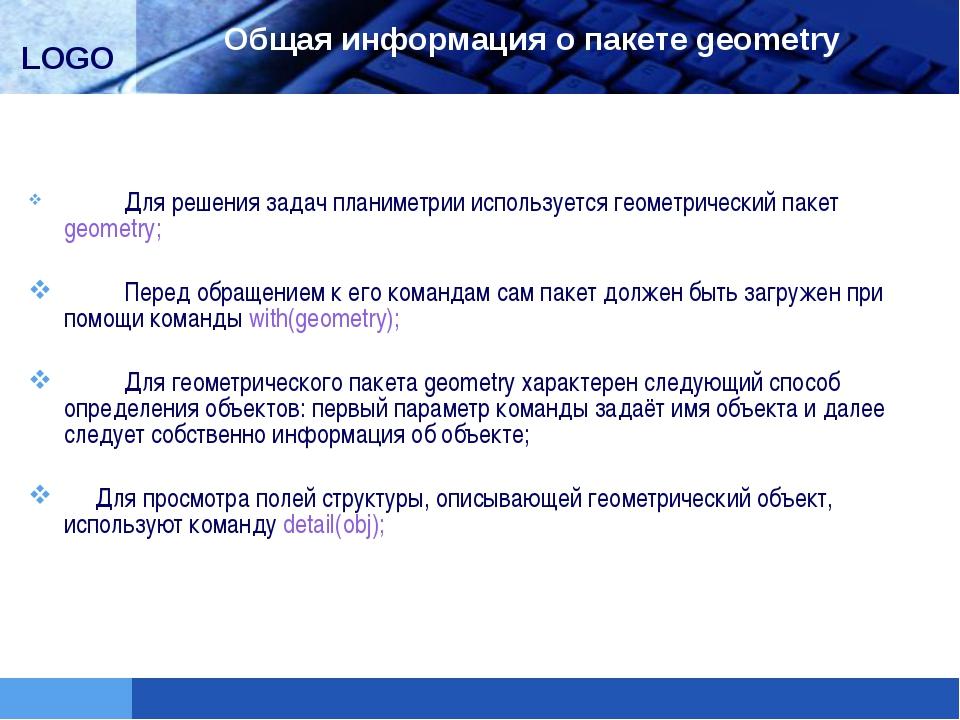 Общая информация о пакете geometry Для решения задач планиметрии используетс...
