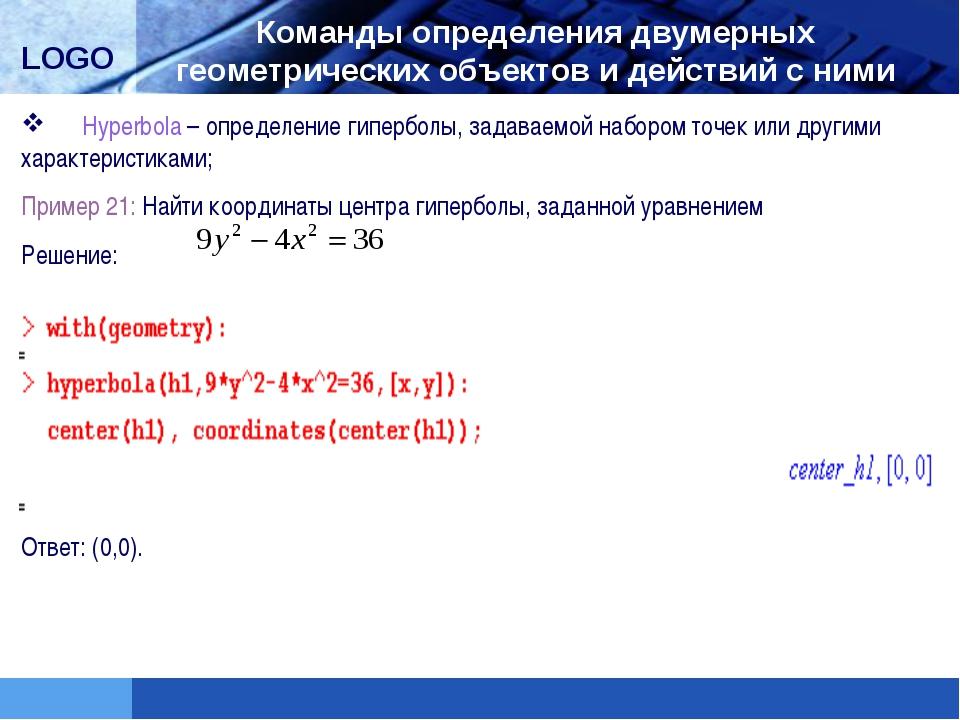 Hyperbola – определение гиперболы, задаваемой набором точек или другими хар...