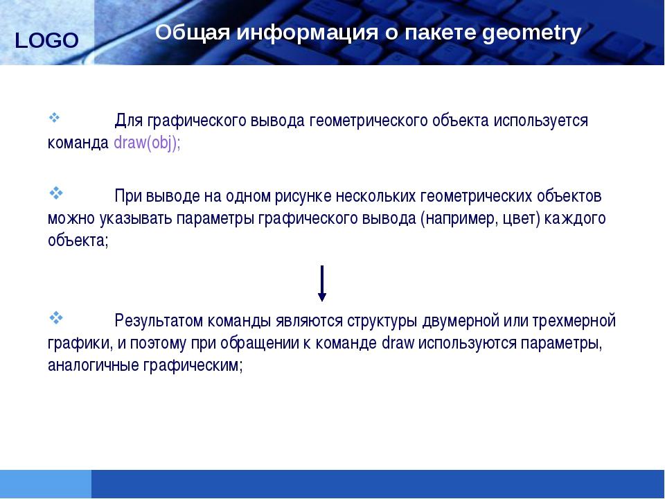 Общая информация о пакете geometry Для графического вывода геометрического о...