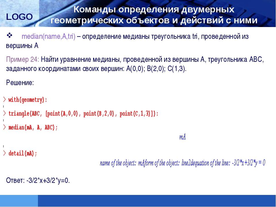 median(name,A,tri) – определение медианы треугольника tri, проведенной из в...