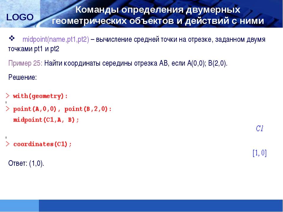 midpoint(name,pt1,pt2) – вычисление средней точки на отрезке, заданном двум...
