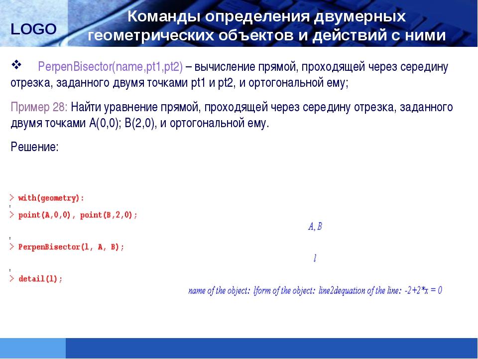 PerpenBisector(name,pt1,pt2) – вычисление прямой, проходящей через середину...