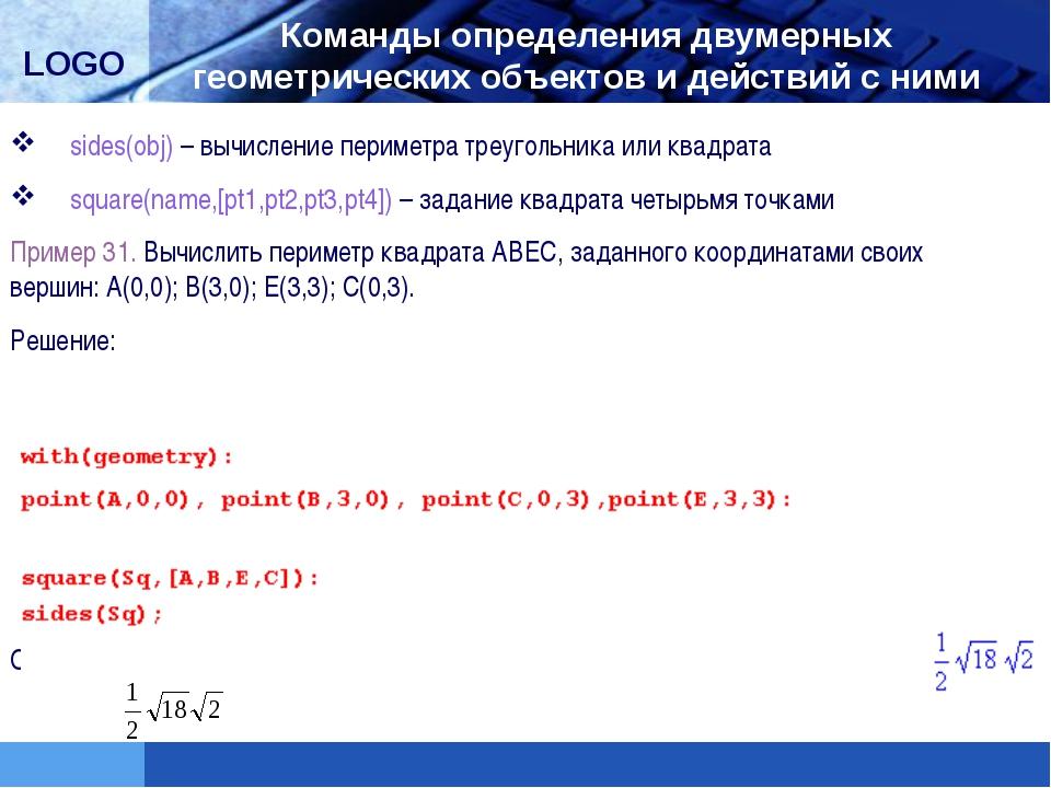 sides(obj) – вычисление периметра треугольника или квадрата square(name,[pt...