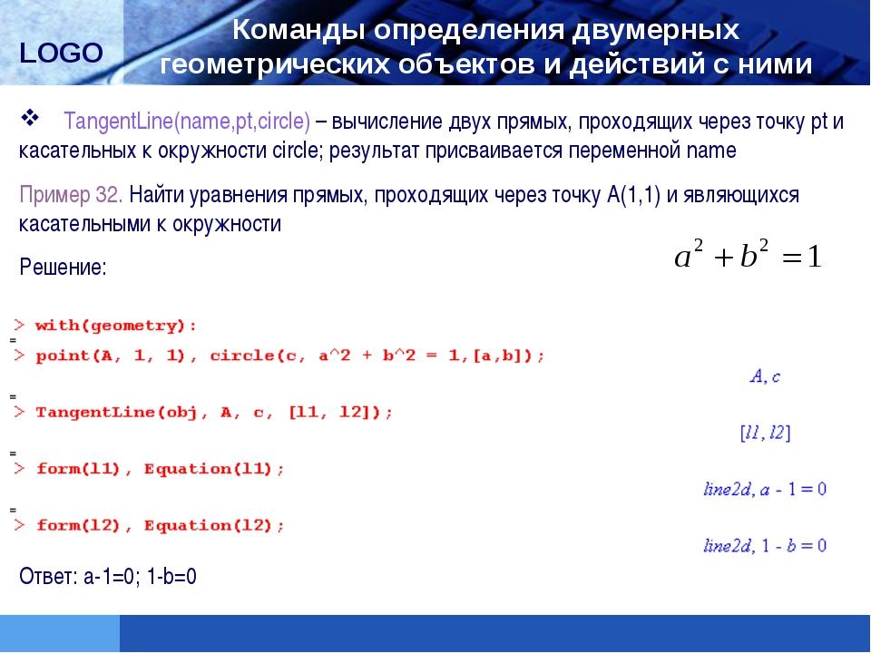 TangentLine(name,pt,circle) – вычисление двух прямых, проходящих через точк...