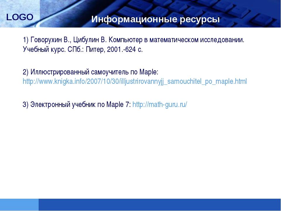 Информационные ресурсы 1) Говорухин В., Цибулин В. Компьютер в математическо...