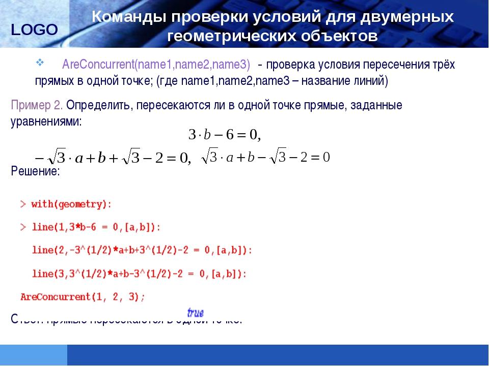 AreConcurrent(name1,name2,name3) - проверка условия пересечения трёх прямых...