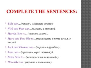 COMPLETE THE SENTENCES: Billy can…(писать смешные стихи). Nick and Pam can…(и