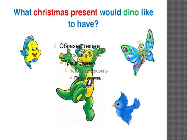 What christmas present would dino like to have?