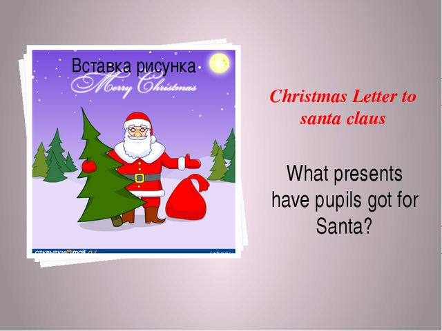 Christmas Letter to santa claus What presents have pupils got for Santa?