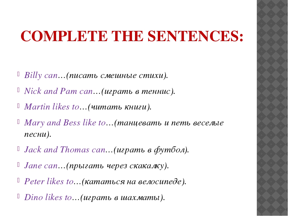 COMPLETE THE SENTENCES: Billy can…(писать смешные стихи). Nick and Pam can…(и...
