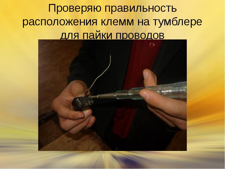 Проверяю правильность расположения клемм на тумблере для пайки проводов