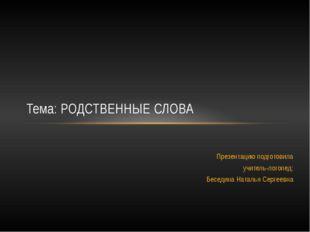 Презентацию подготовила учитель-логопед: Беседина Наталья Сергеевна Тема: РОД