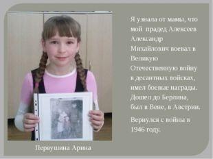 Первушина Арина Я узнала от мамы, что мой прадед Алексеев Александр Михайлови