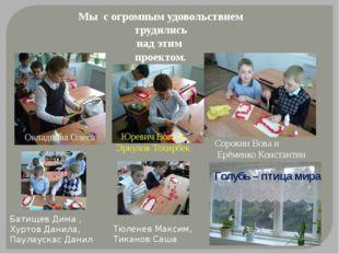 Мы с огромным удовольствием трудились над этим проектом. Сорокин Вова и Ерёме