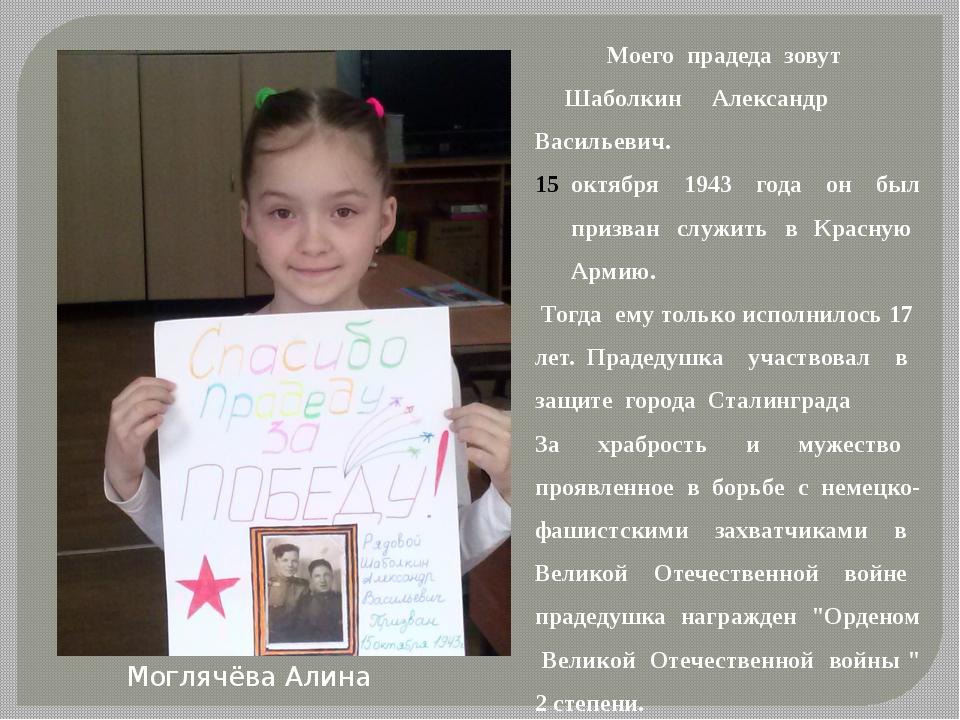 Моего прадеда зовут Шаболкин Александр Васильевич. октября 1943 года он был п...
