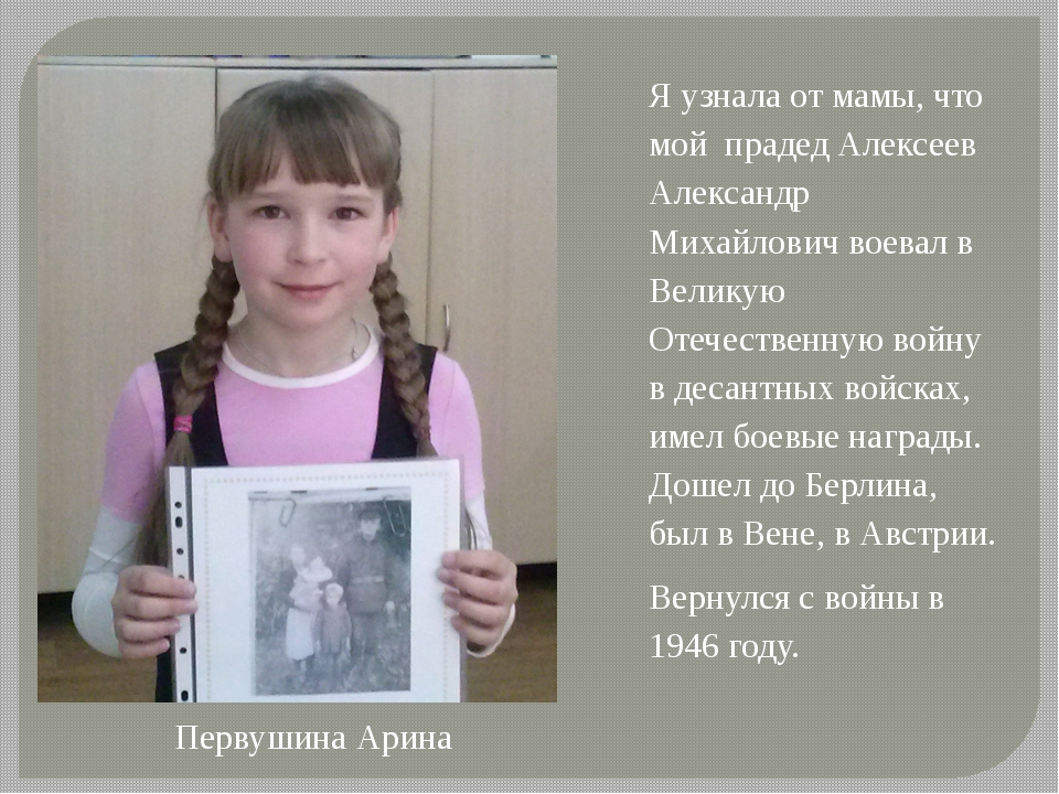 Первушина Арина Я узнала от мамы, что мой прадед Алексеев Александр Михайлови...