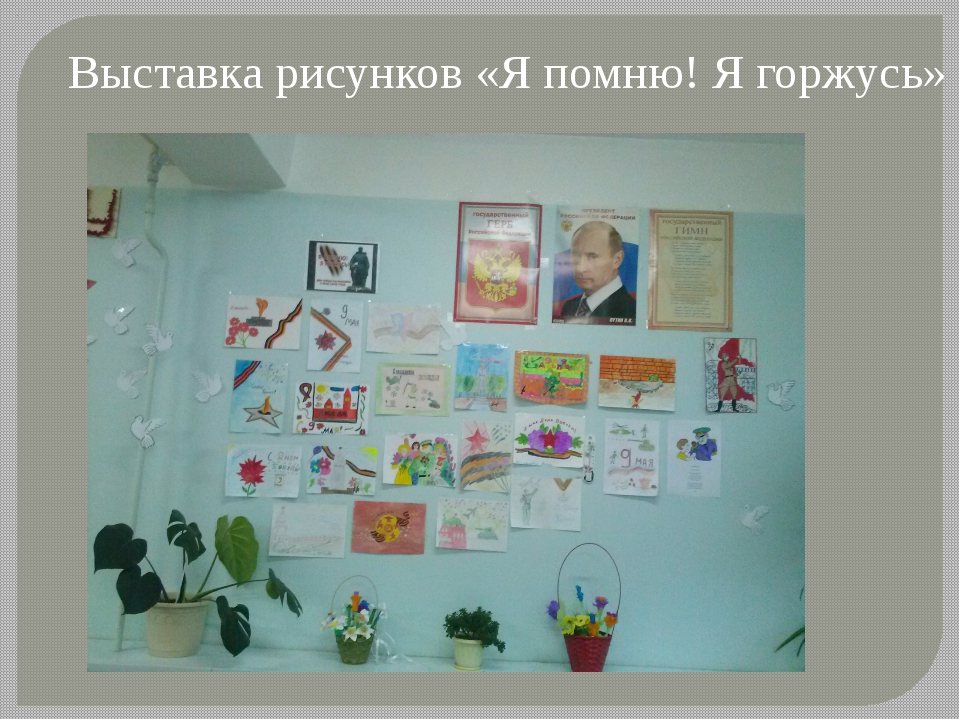 Выставка рисунков «Я помню! Я горжусь»