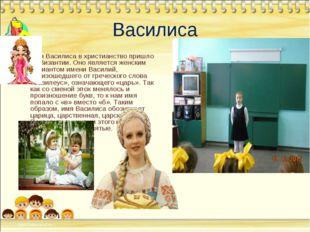 Василиса Имя Василиса в христианство пришло из Византии. Оно является женским