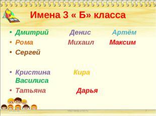 Имена 3 « Б» класса Дмитрий Денис Артём Рома Михаил Максим Сергей Кристина Ки