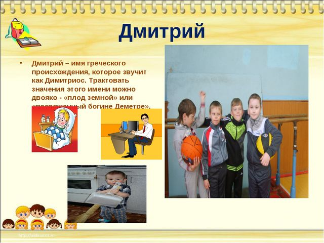 Дмитрий Дмитрий – имя греческого происхождения, которое звучит как Димитриос....