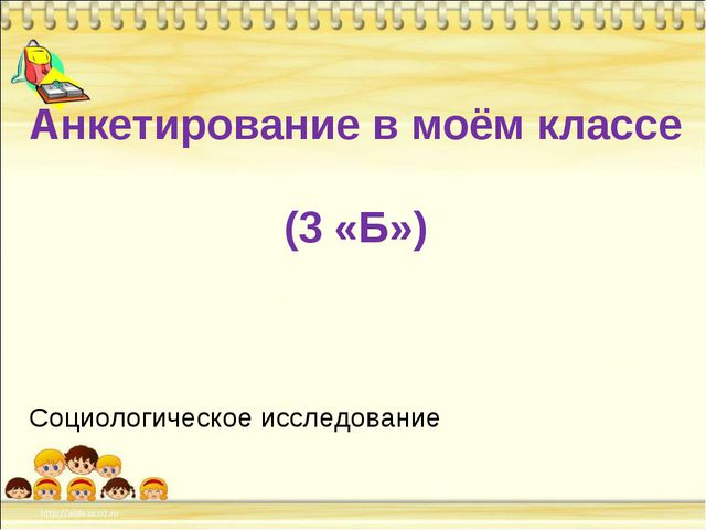 Анкетирование в моём классе (3 «Б») Социологическое исследование