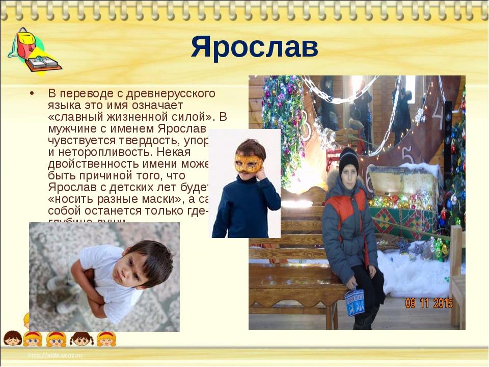 Ярослав В переводе с древнерусского языка это имя означает «славный жизненной...