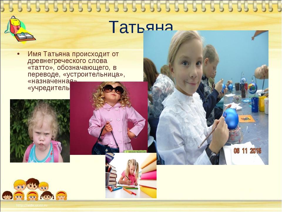 Татьяна Имя Татьяна происходит от древнегреческого слова «татто», обозначающе...