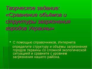Творческое задание: «Сравнение объёмов и структуры загрязнения городов Украин