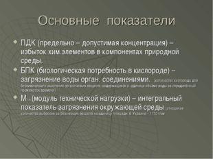 Основные показатели ПДК (предельно – допустимая концентрация) – избыток хим.э