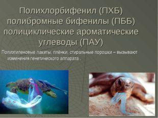 Полихлорбифенил (ПХБ) полибромные бифенилы (ПББ) полициклические ароматически