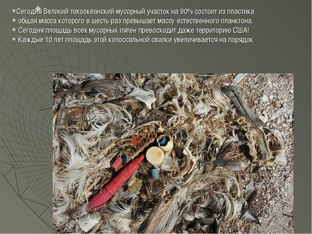 . Сегодня Великий тихоокеанский мусорный участок на 90% состоит из пластика о...