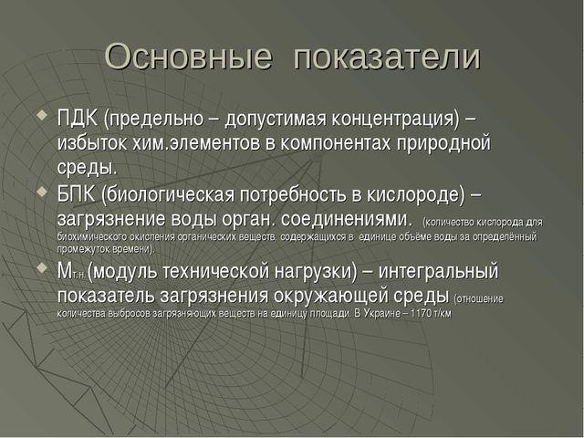 Основные показатели ПДК (предельно – допустимая концентрация) – избыток хим.э...