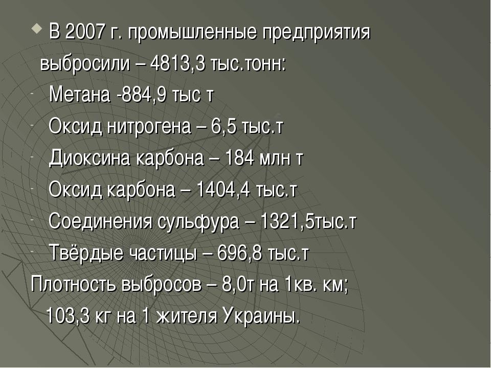 В 2007 г. промышленные предприятия выбросили – 4813,3 тыс.тонн: Метана -884,9...