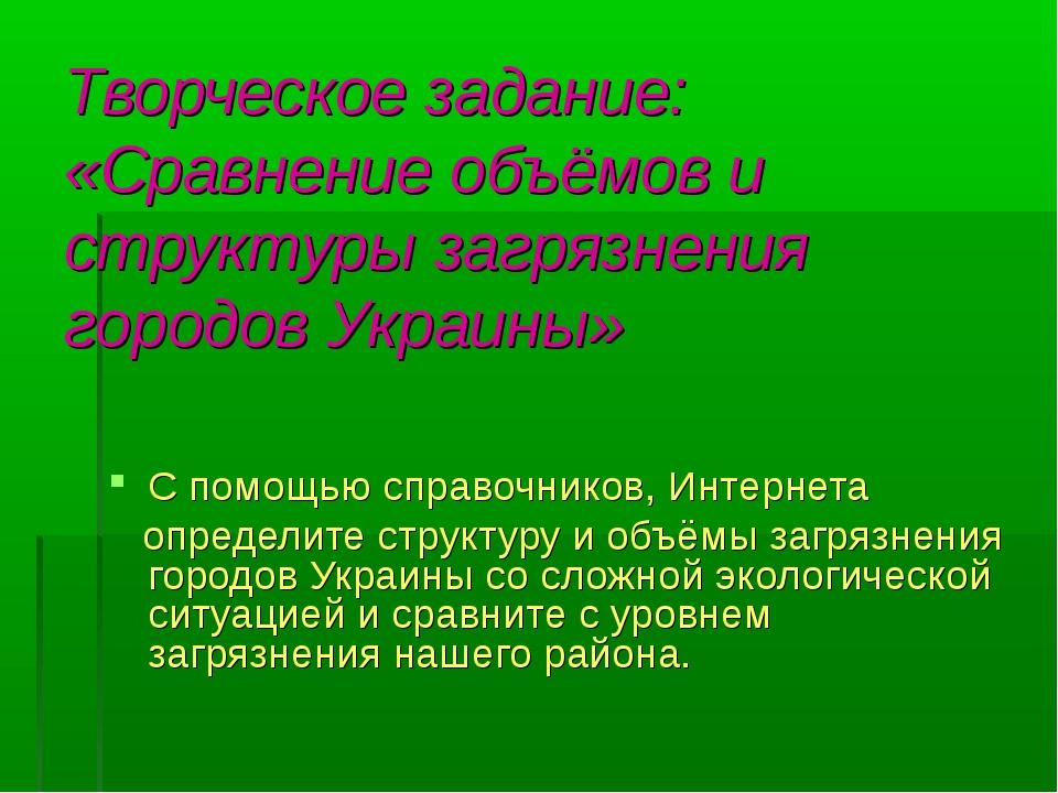 Творческое задание: «Сравнение объёмов и структуры загрязнения городов Украин...