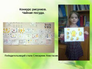 Конкурс рисунков. Чайная посуда. . Победительницей стала Слесарева Анастасия.