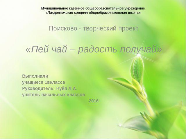 Муниципальное казенное общеобразовательное учреждение «Лахденпохская средняя...