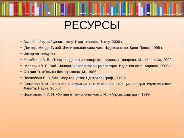 РЕСУРСЫ Выпей чайку, забудешь тоску. Издательство: Тончу, 2006 г. Дехтяр, Мин...