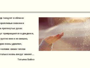 Когда танцуют в облаках Неторопливые снежинки И на протянутых руках Вдруг пр