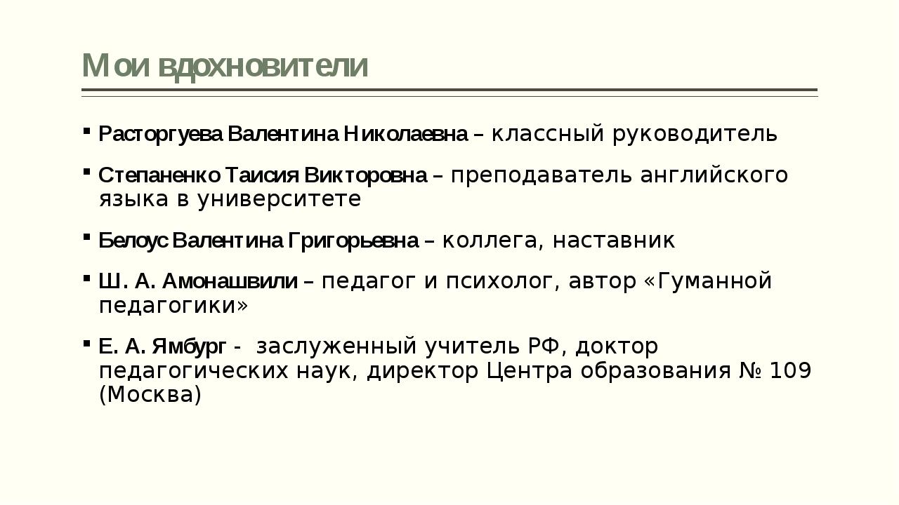 Мои вдохновители Расторгуева Валентина Николаевна – классный руководитель Сте...