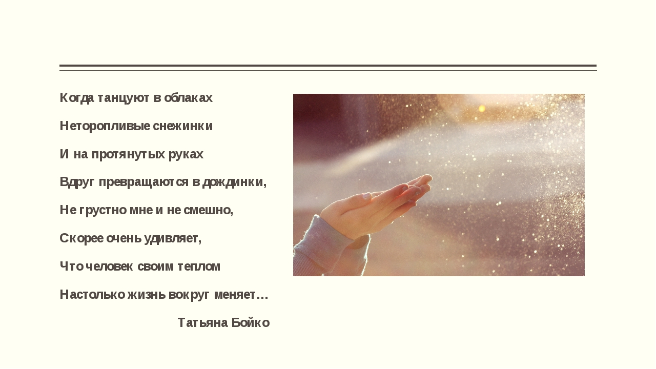 Когда танцуют в облаках Неторопливые снежинки И на протянутых руках Вдруг пр...
