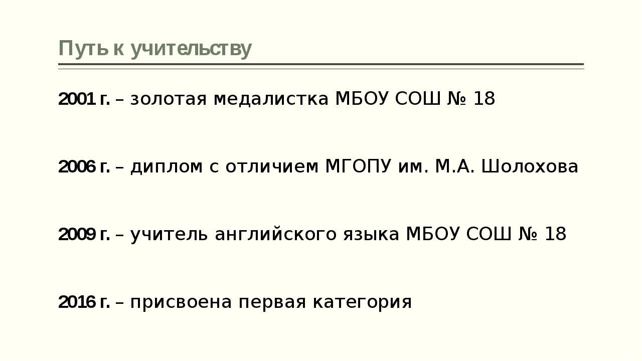 Путь к учительству 2001 г. – золотая медалистка МБОУ СОШ № 18 2006 г. – дипло...