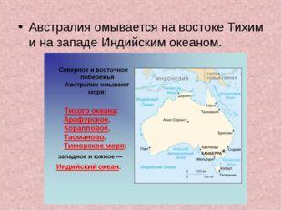 Австралия омывается на востоке Тихим и на западе Индийским океаном.