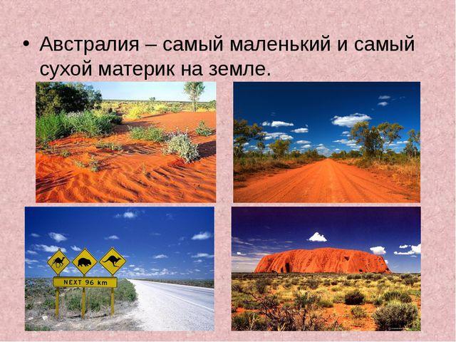 Австралия – самый маленький и самый сухой материк на земле.