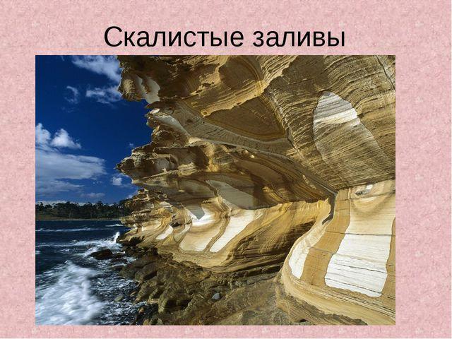Скалистые заливы