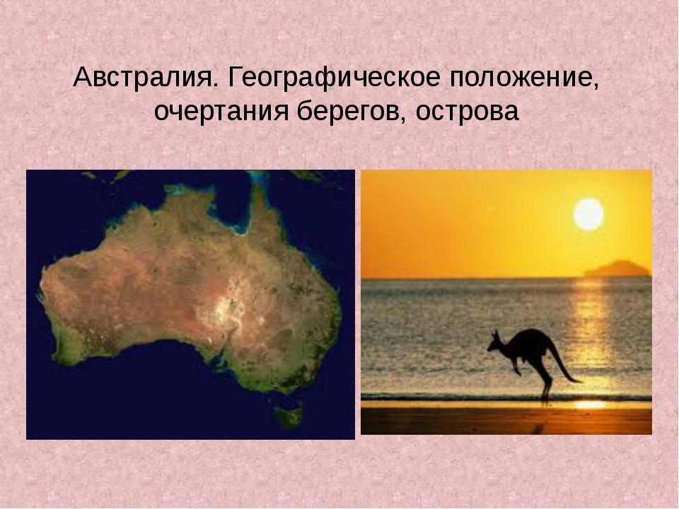 Австралия. Географическое положение, очертания берегов, острова